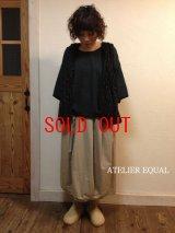 ATELIER EQUAL/アトリエイコール バルーンシルエットコットンロングスカート